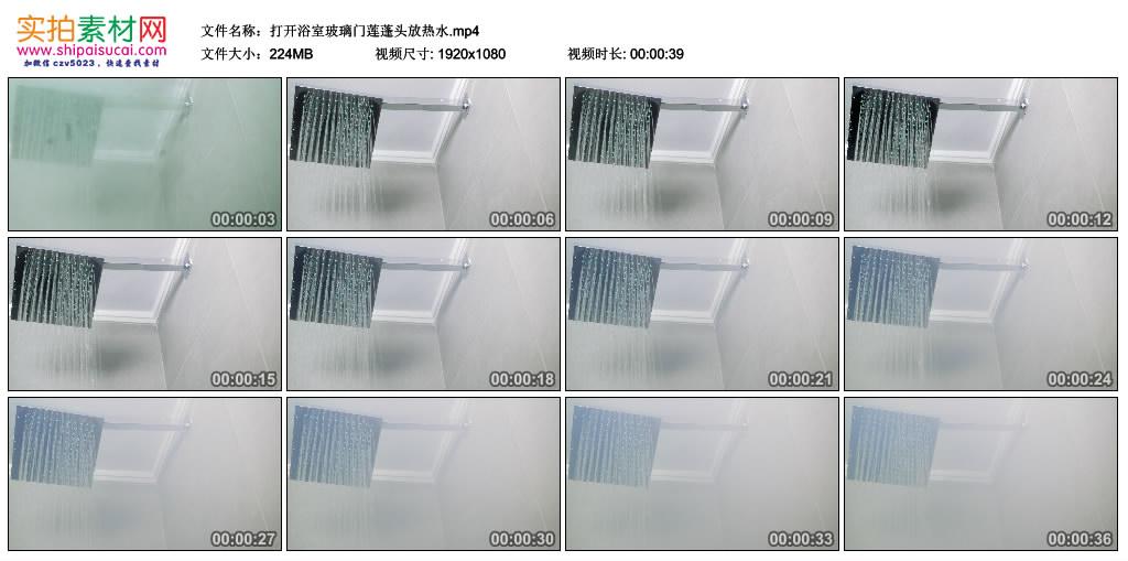 高清实拍视频丨打开浴室玻璃门莲蓬头放热水 视频素材-第1张