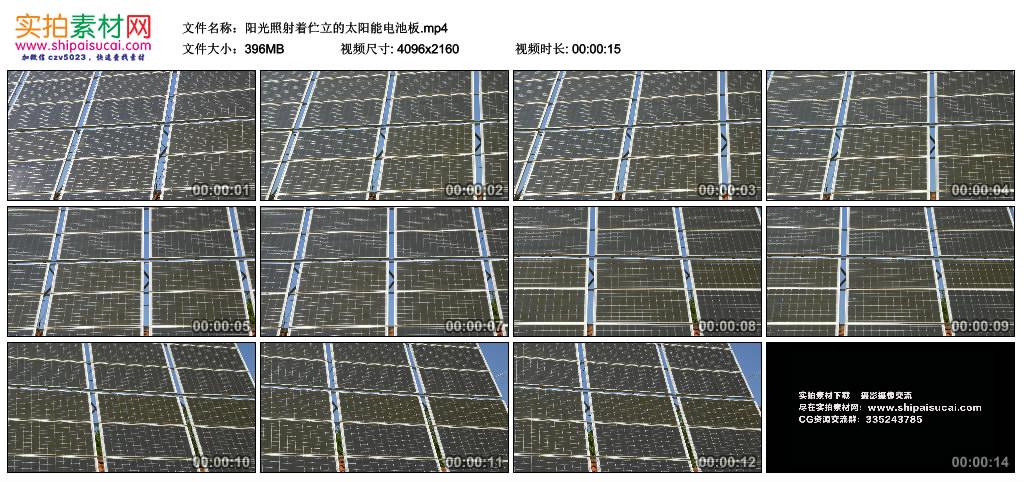 4K视频素材丨阳光照射着伫立的太阳能电池板 4K视频-第1张