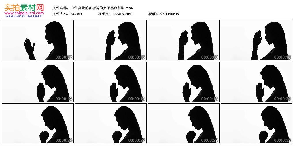4K视频素材丨白色背景前在祈祷的女子黑色剪影 4K视频-第1张