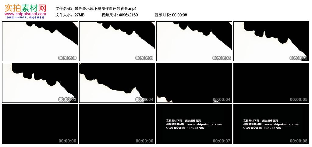 4K视频素材丨黑色墨水流下覆盖住白色的背景 4K视频-第1张