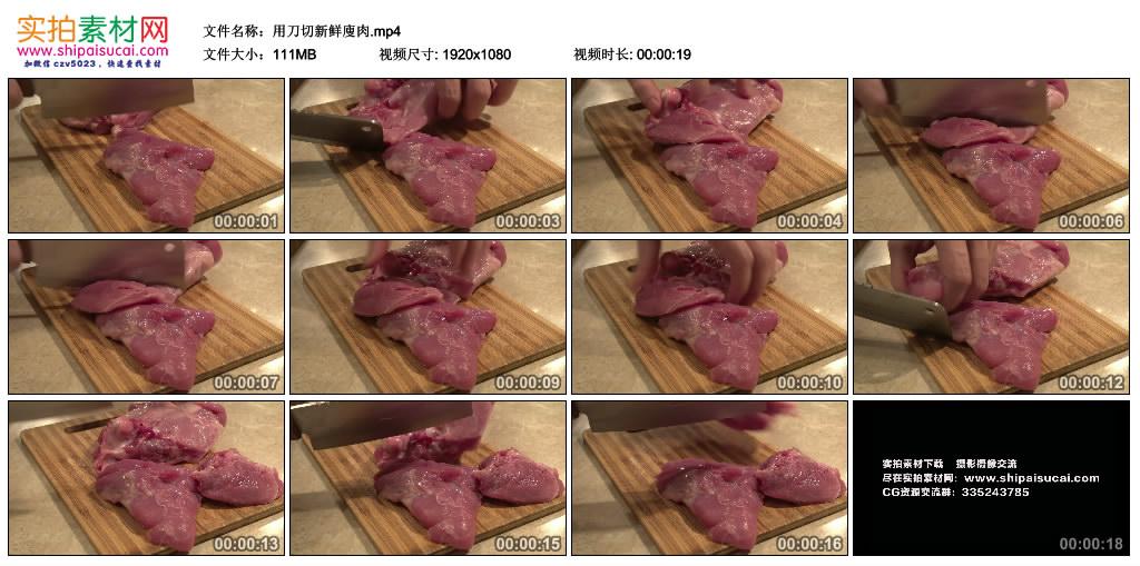 高清实拍视频丨用刀切新鲜廋肉 视频素材-第1张