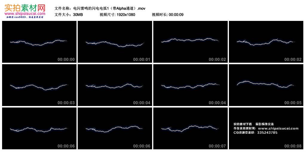 高清实拍视频丨电闪雷鸣的闪电电弧1(带Alpha通道) 视频素材-第1张