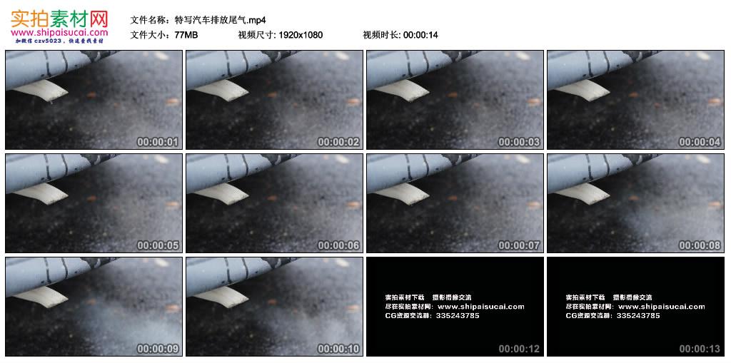 高清实拍视频丨特写汽车排放尾气