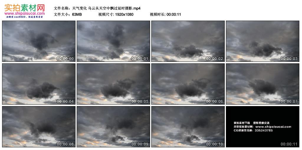 高清实拍视频丨天气变化 乌云从天空中飘过延时摄影 视频素材-第1张