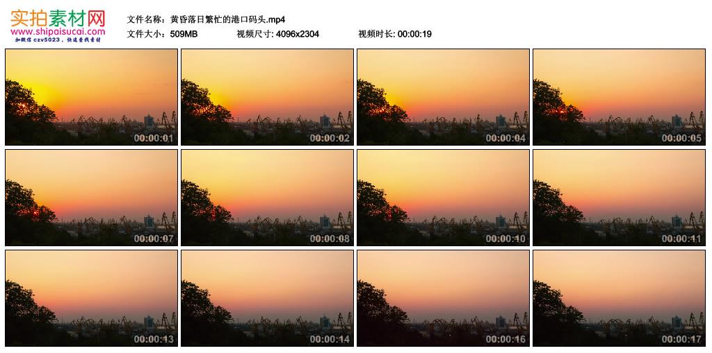 4K视频素材丨黄昏落日繁忙的港口码头 4K视频-第1张