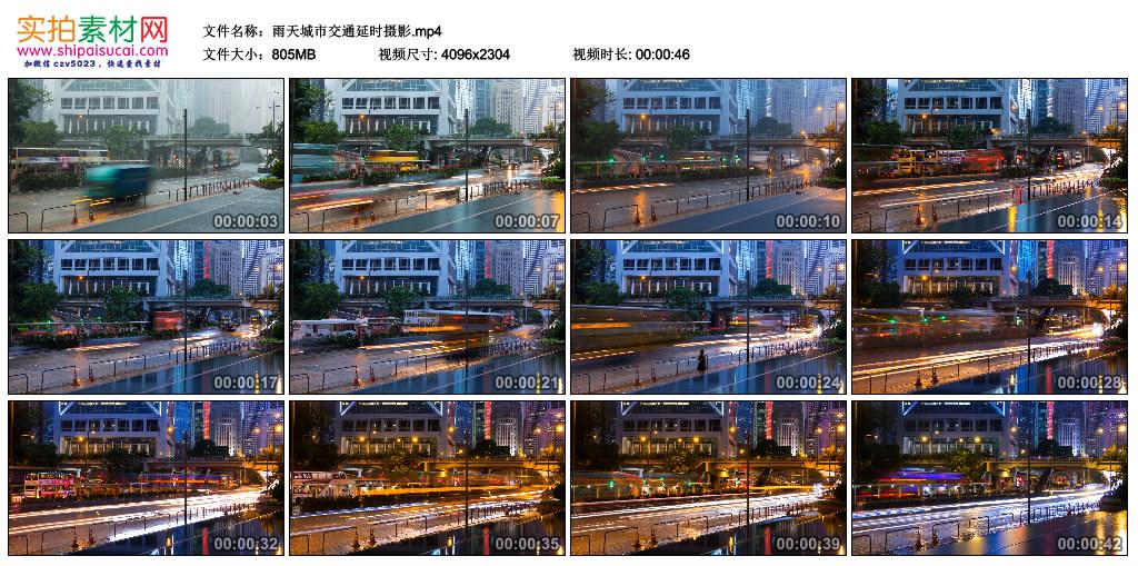 4K视频素材丨雨天城市交通延时摄影 4K视频-第1张