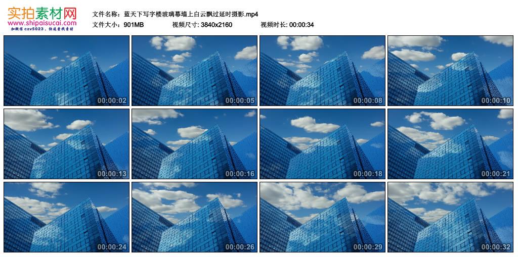 4K实拍视频素材丨蓝天下写字楼玻璃幕墙上白云飘过延时摄影 4K视频-第1张
