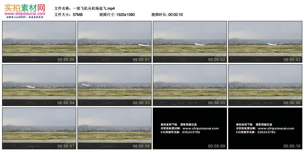 高清实拍视频丨一架飞机从机场起飞 视频素材-第1张