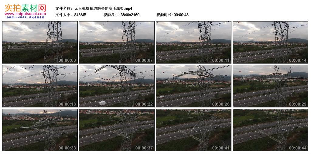 4K实拍视频素材丨无人机航拍道路旁的高压线架 4K视频-第1张