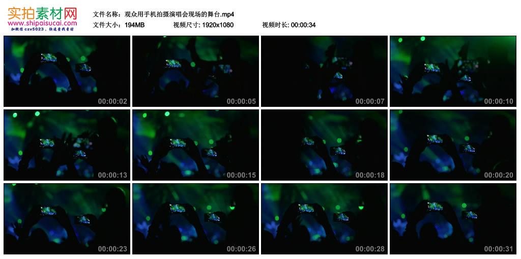 高清实拍视频丨观众用手机拍摄演唱会现场的舞台 视频素材-第1张