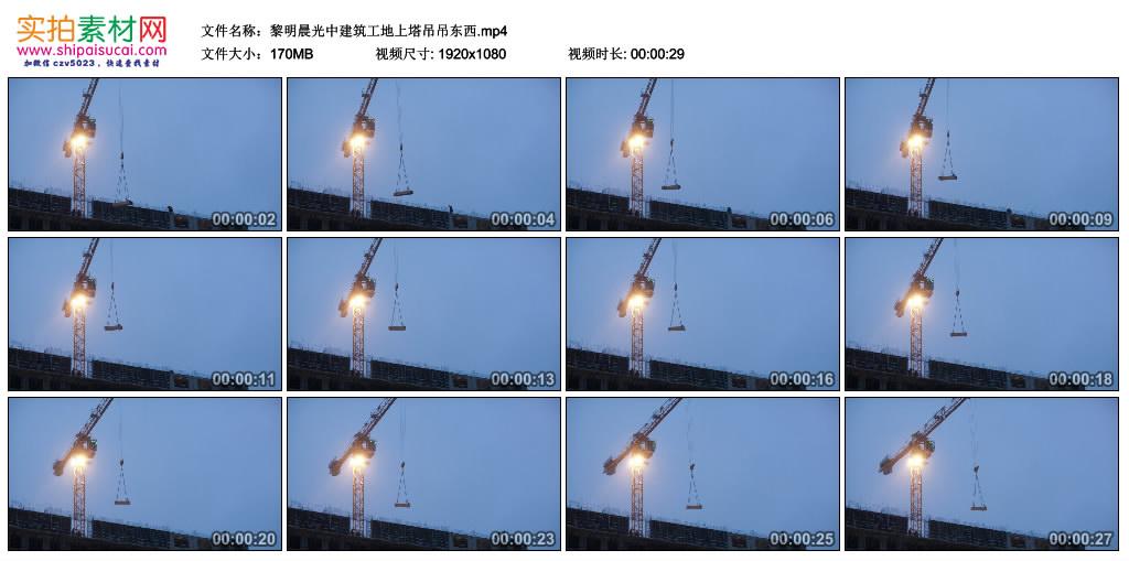 高清实拍视频丨黎明晨光中建筑工地上塔吊吊东西 视频素材-第1张