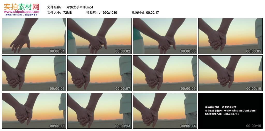 高清实拍视频丨一对男女手牵手 视频素材-第1张