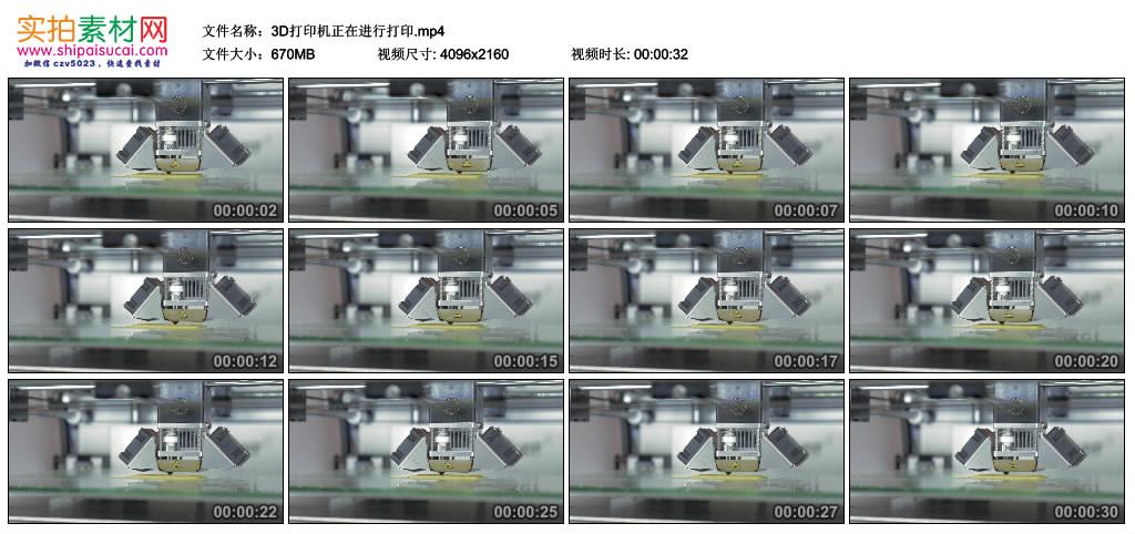 4K实拍视频素材丨3D打印机正在进行打印 4K视频-第1张