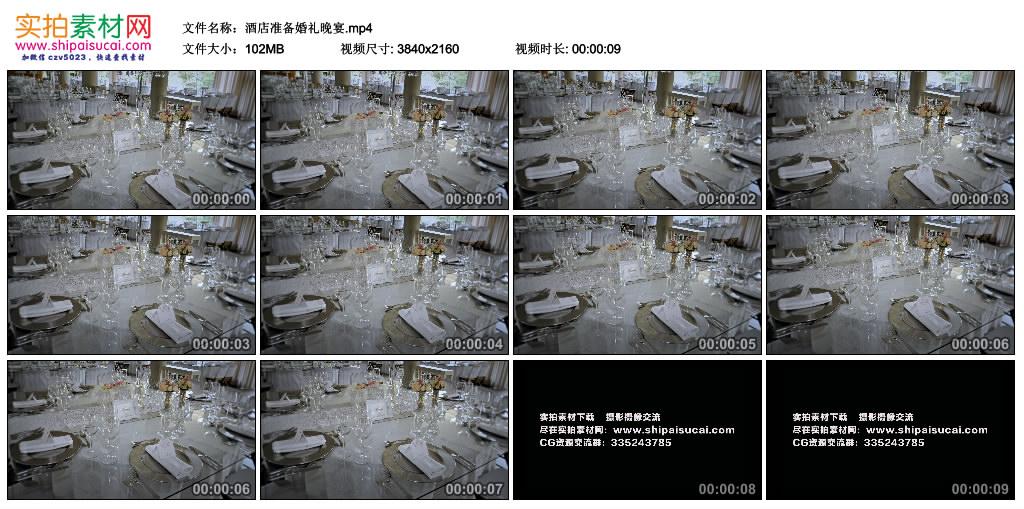 4K实拍视频素材丨酒店准备婚礼晚宴 4K视频-第1张