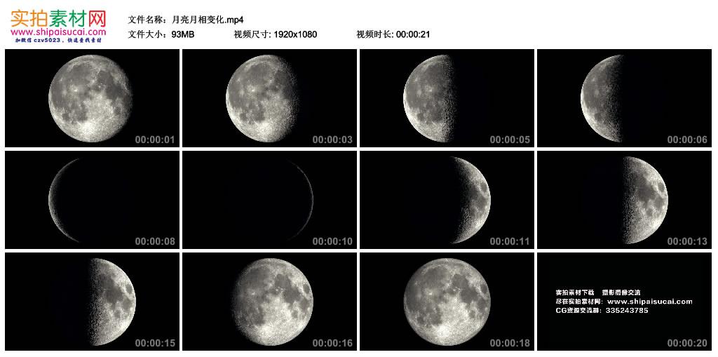 高清实拍视频丨月食 月亮月相变化 视频素材-第1张