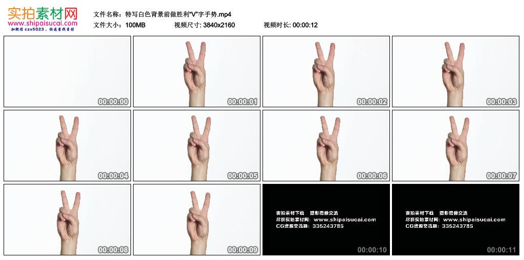 """4K实拍视频素材丨特写白色背景前做胜利""""V""""字手势 4K视频-第1张"""