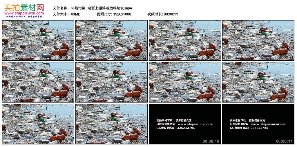 高清实拍视频素材丨环境污染  湖面上漂浮着塑料垃圾 视频素材-第1张