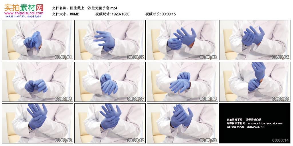 高清实拍视频素材丨医生戴上一次性无菌手套