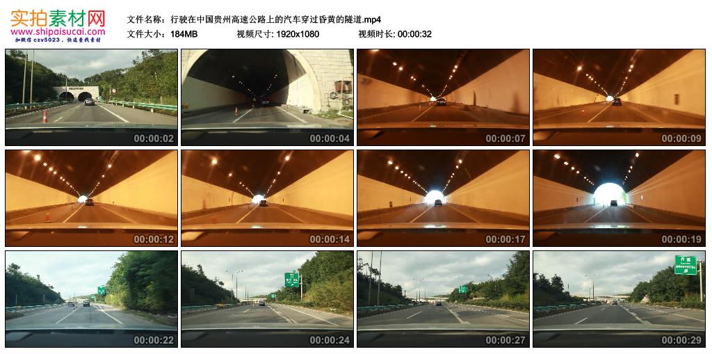 高清实拍视频素材丨行驶在中国贵州高速公路上的汽车穿过昏黄的隧道 视频素材-第1张