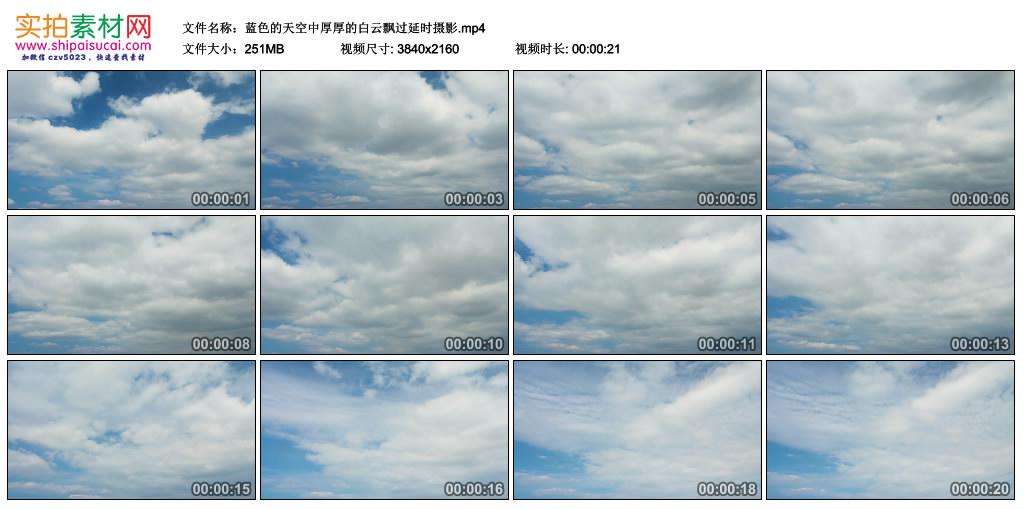 4K实拍视频素材丨蓝色的天空中厚厚的白云飘过延时摄影 4K视频-第1张