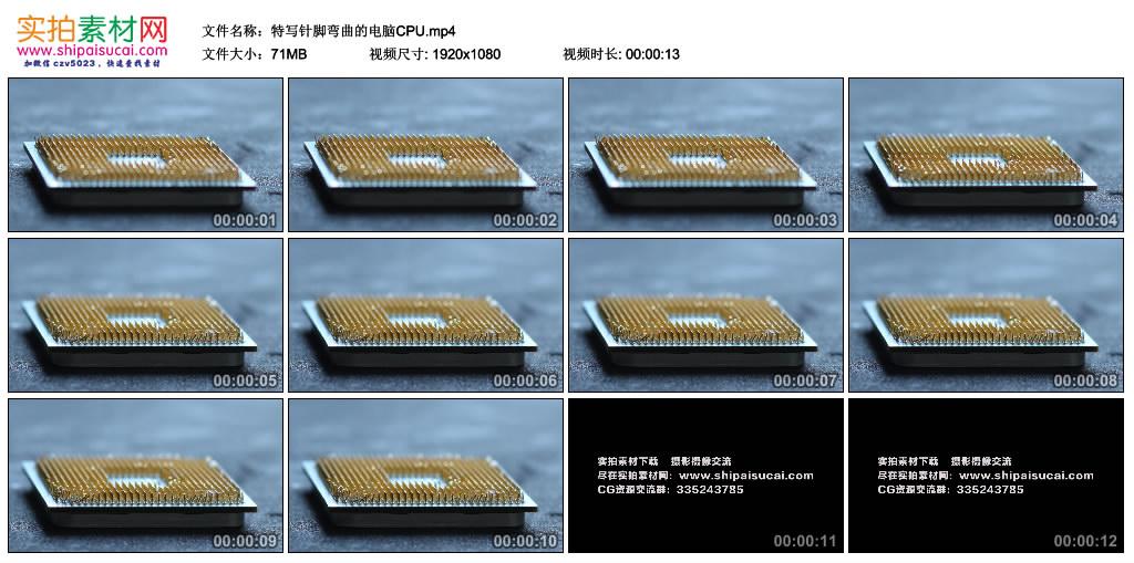 高清实拍视频素材丨特写针脚弯曲的电脑中央处理器CPU 视频素材-第1张