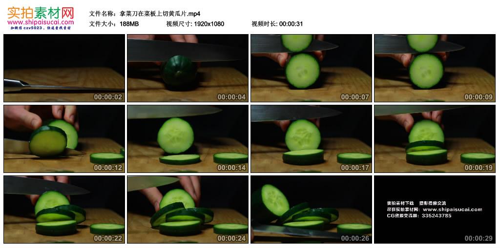 高清实拍视频素材丨拿菜刀在菜板上切黄瓜片 视频素材-第1张