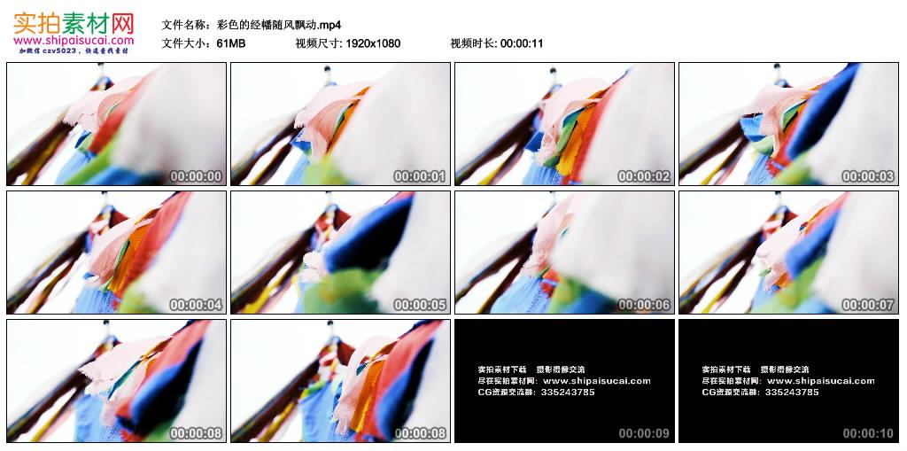 高清实拍视频素材丨彩色的经幡随风飘动 视频素材-第1张