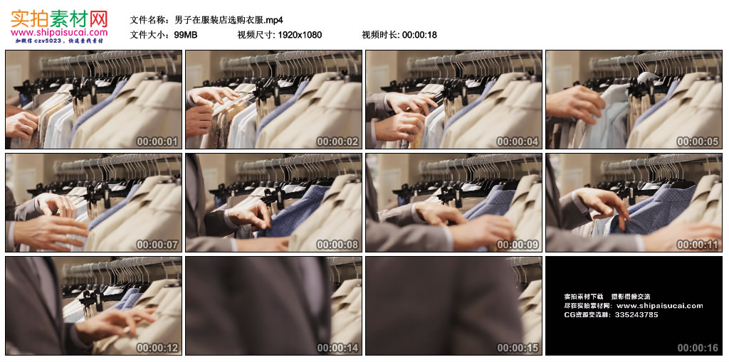 高清实拍视频素材丨男子在服装店选购衣服 视频素材-第1张