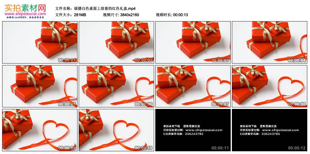 4K实拍视频素材丨摇摄白色桌面上放着的红色礼盒 4K视频-第1张