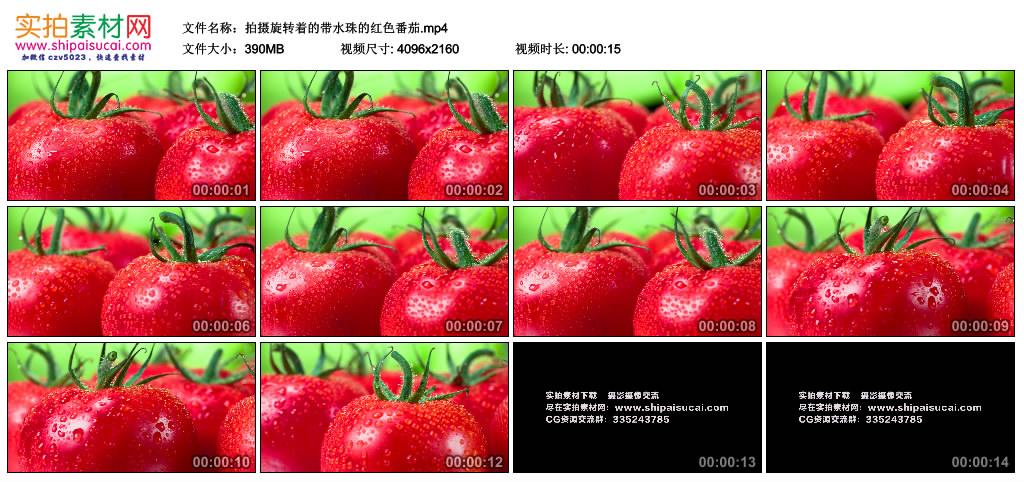 4K实拍视频素材丨拍摄旋转着的带水珠的红色番茄 4K视频-第1张