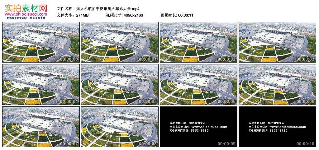 4K实拍视频素材丨无人机航拍宁夏银川火车站大景 4K视频-第1张
