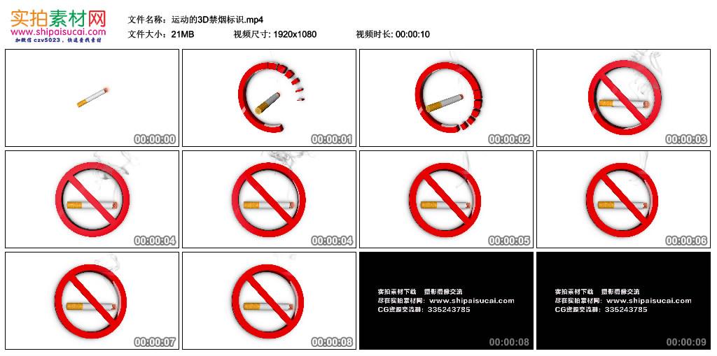 高清动态视频素材丨运动的3D禁烟标识 视频素材-第1张