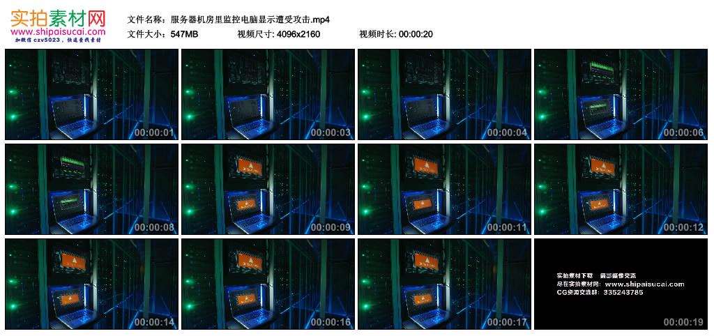 4K实拍视频素材丨服务器机房里监控电脑显示遭受攻击 4K视频-第1张