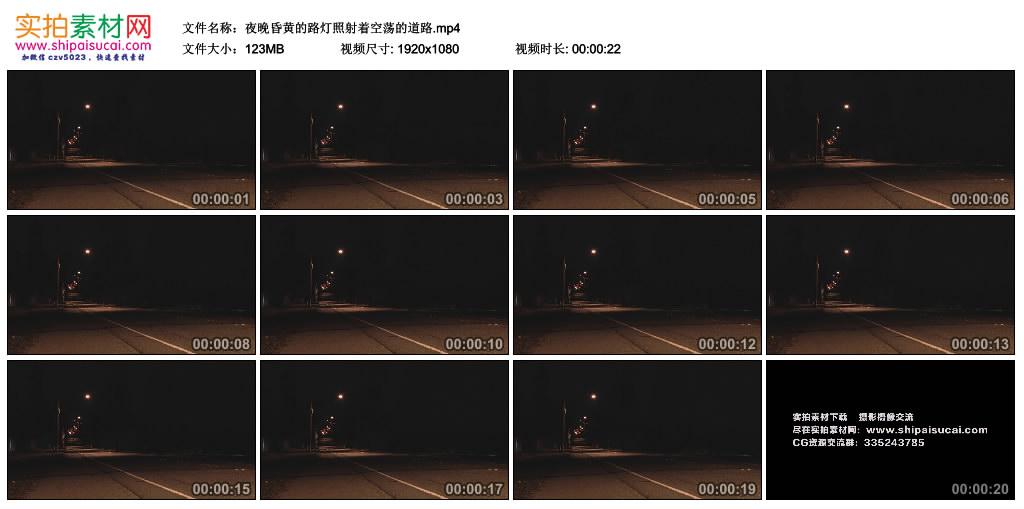 高清实拍视频素材丨夜晚昏黄的路灯照射着空荡的道路 视频素材-第1张