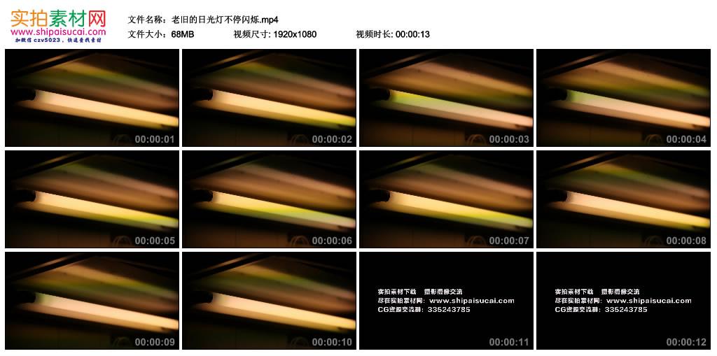 高清实拍视频素材丨老旧的日光灯不停闪烁 视频素材-第1张
