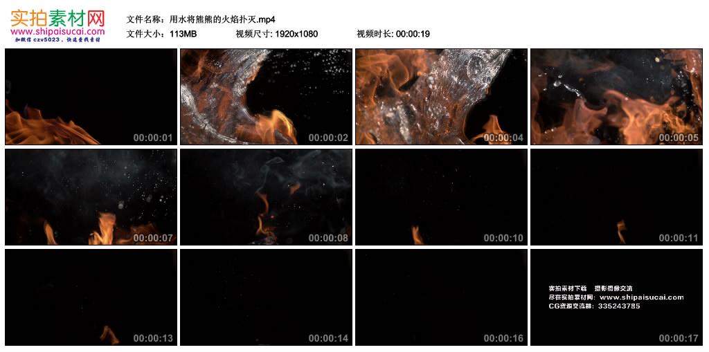 高清实拍视频素材丨用水将熊熊的火焰扑灭 视频素材-第1张