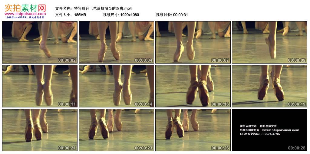 高清实拍视频素材丨特写舞台上芭蕾舞演员的双脚 视频素材-第1张