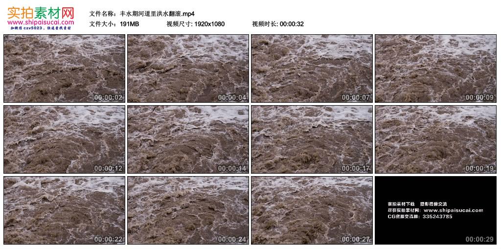 高清实拍视频素材丨丰水期河道里洪水翻滚 视频素材-第1张