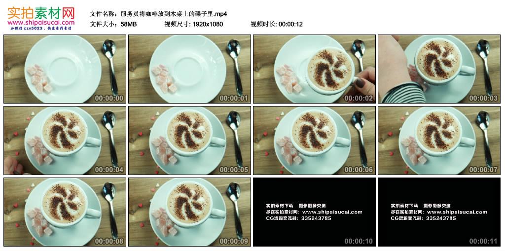 高清实拍视频素材丨服务员将咖啡放到木桌上的碟子里 视频素材-第1张