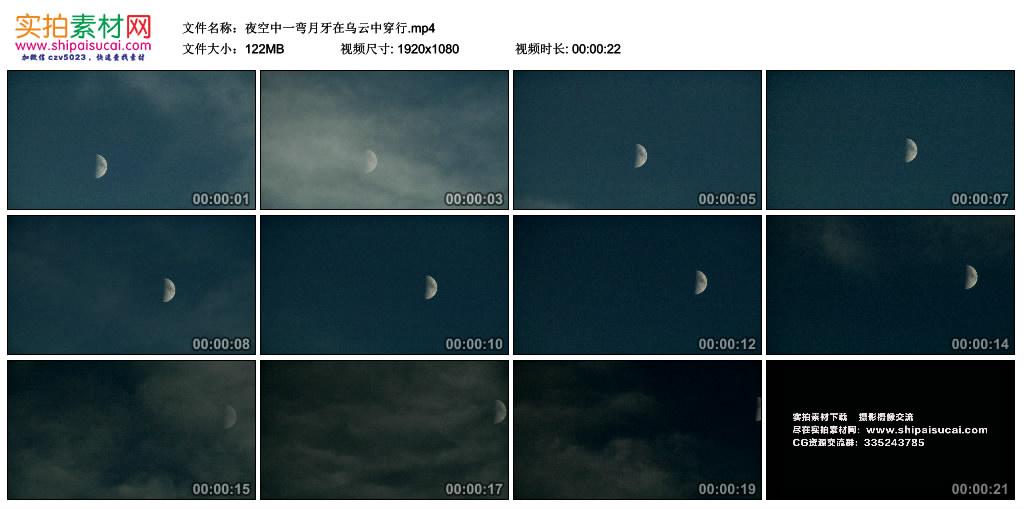 高清实拍视频素材丨夜空中一弯月牙在乌云中穿行延时摄影 视频素材-第1张