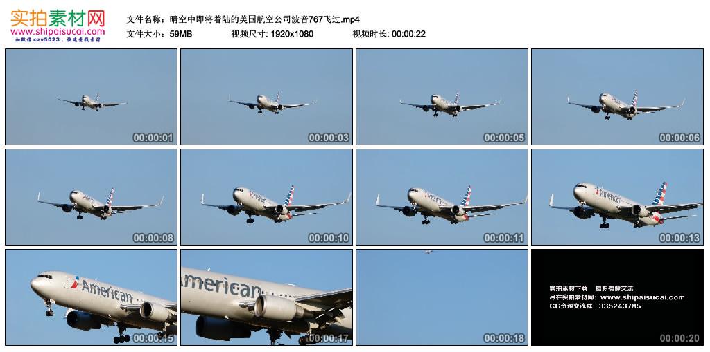高清实拍视频素材丨晴空中即将着陆的美国航空公司波音767飞过 视频素材-第1张