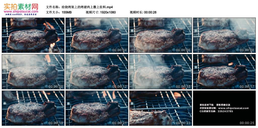 高清实拍视频素材丨给烧烤架上的烤猪肉上撒上佐料 视频素材-第1张