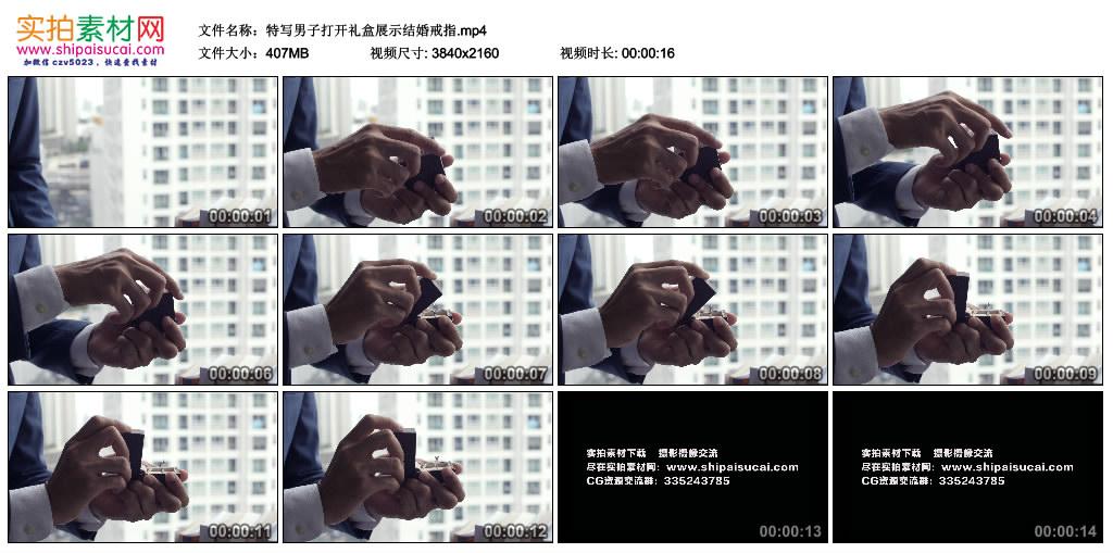 4K实拍视频素材丨特写男子打开礼盒展示结婚戒指 4K视频-第1张