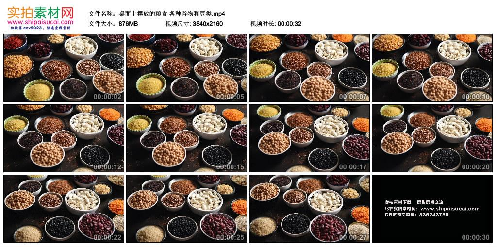 4K实拍视频素材丨桌面上摆放的粮食 各种谷物和豆类 4K视频-第1张