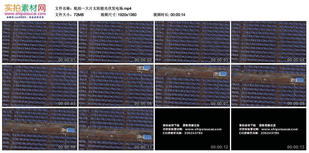 高清实拍视频素材丨航拍一大片太阳能光伏发电场 视频素材-第1张
