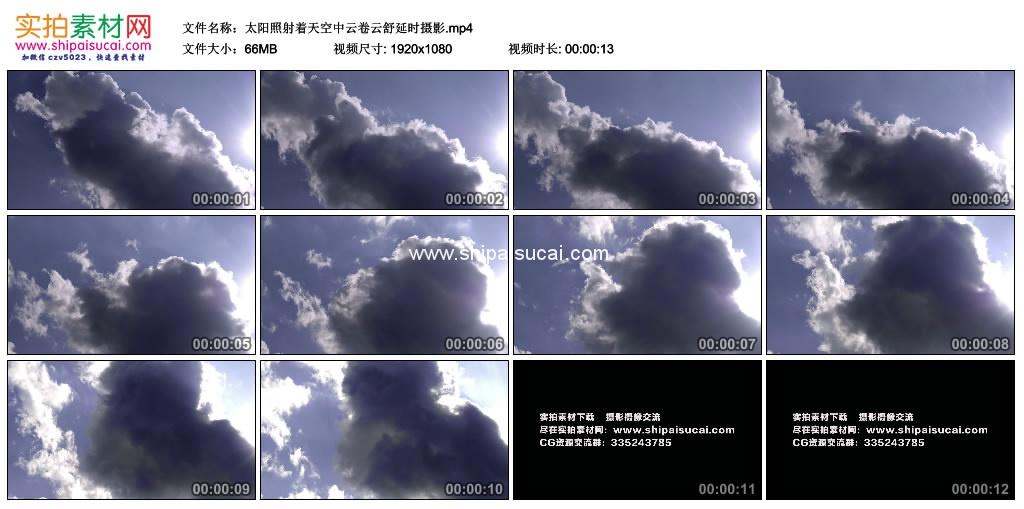 高清实拍视频素材丨太阳照射着天空中云卷云舒延时摄影 视频素材-第1张