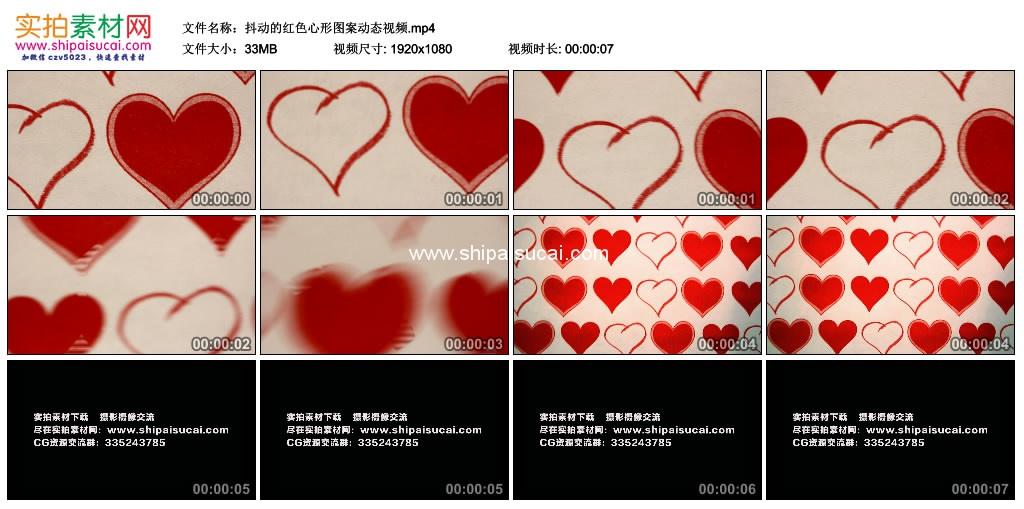 高清实拍视频素材丨抖动的红色心形图案动态视频 视频素材-第1张