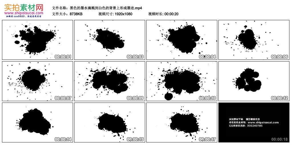 高清实拍视频素材丨黑色的墨水滴溅到白色的背景上形成墨迹 视频素材-第1张