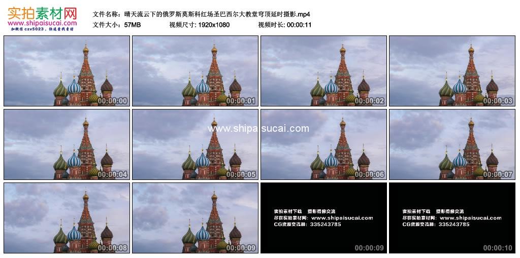 高清实拍视频素材丨晴天流云下的俄罗斯莫斯科红场圣巴西尔大教堂穹顶延时摄影 视频素材-第1张