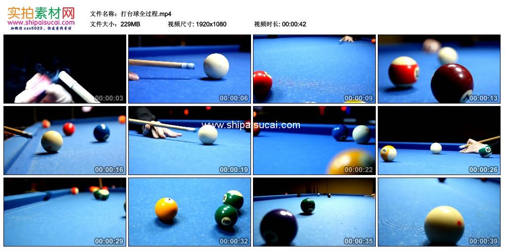高清实拍视频素材丨多角度拍摄打台球全过程 视频素材-第1张